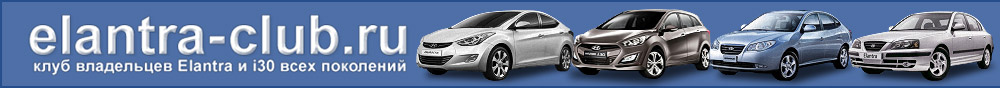 Hyundai Elantra и Hyundai i30 клуб Россия