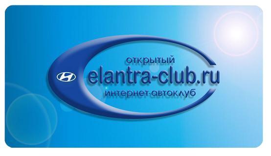 Клубная карта elantra-club.ru (лицевая часть)