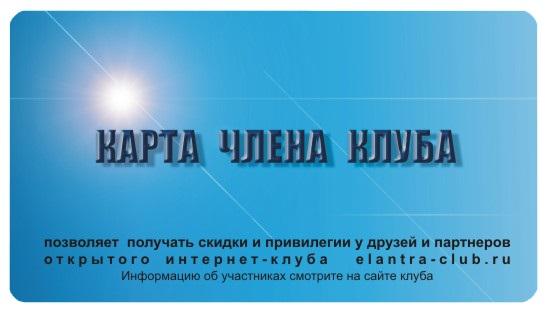 Клубная карта elantra-club.ru (оборотная часть)